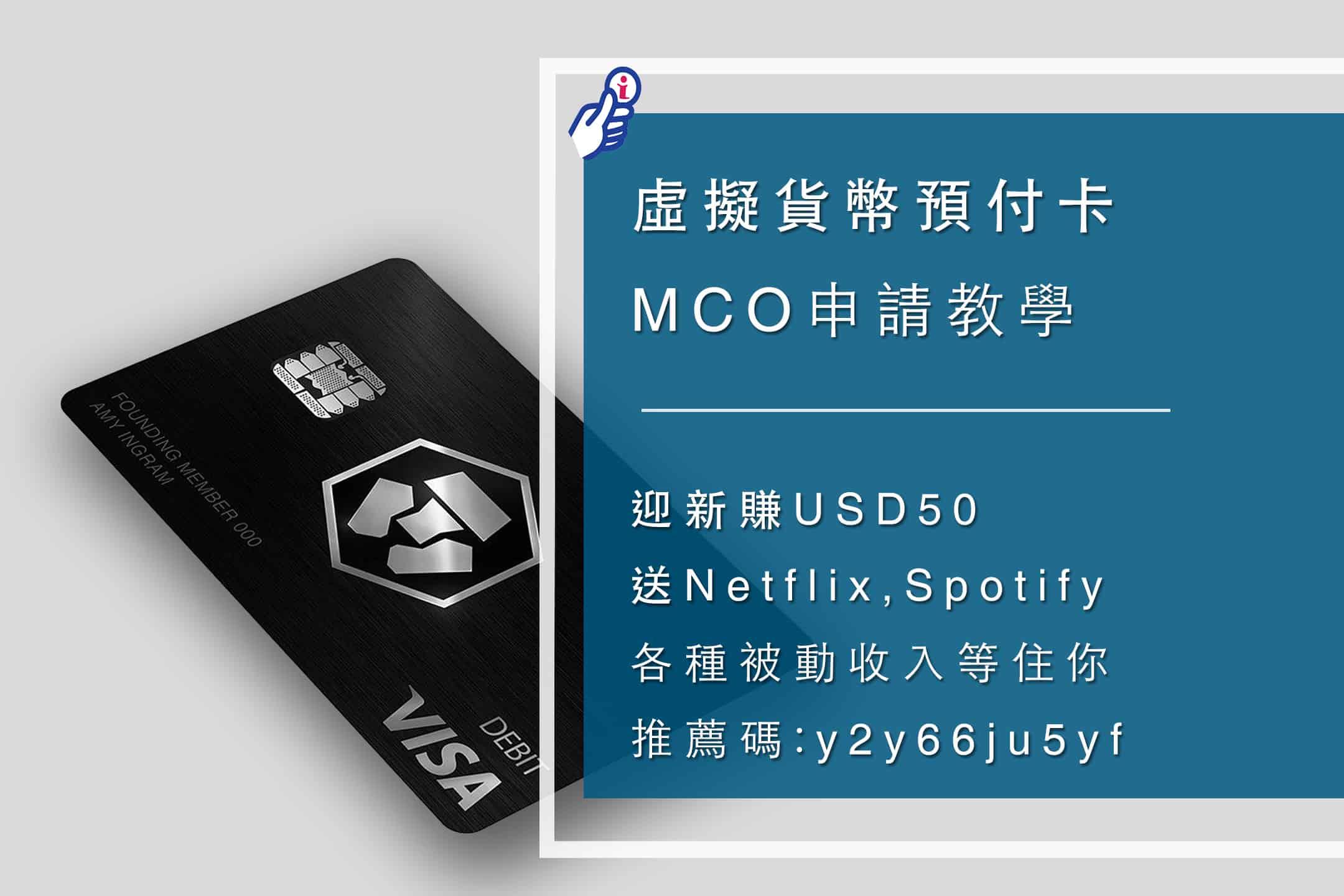 【MCO VISA Debit Card 虛擬貨幣預付卡】迎新賺USD50!送免費Netflix同Spotify!仲有Hktvmall 10%回贈!(2020-07-12 更新) | 港 ...