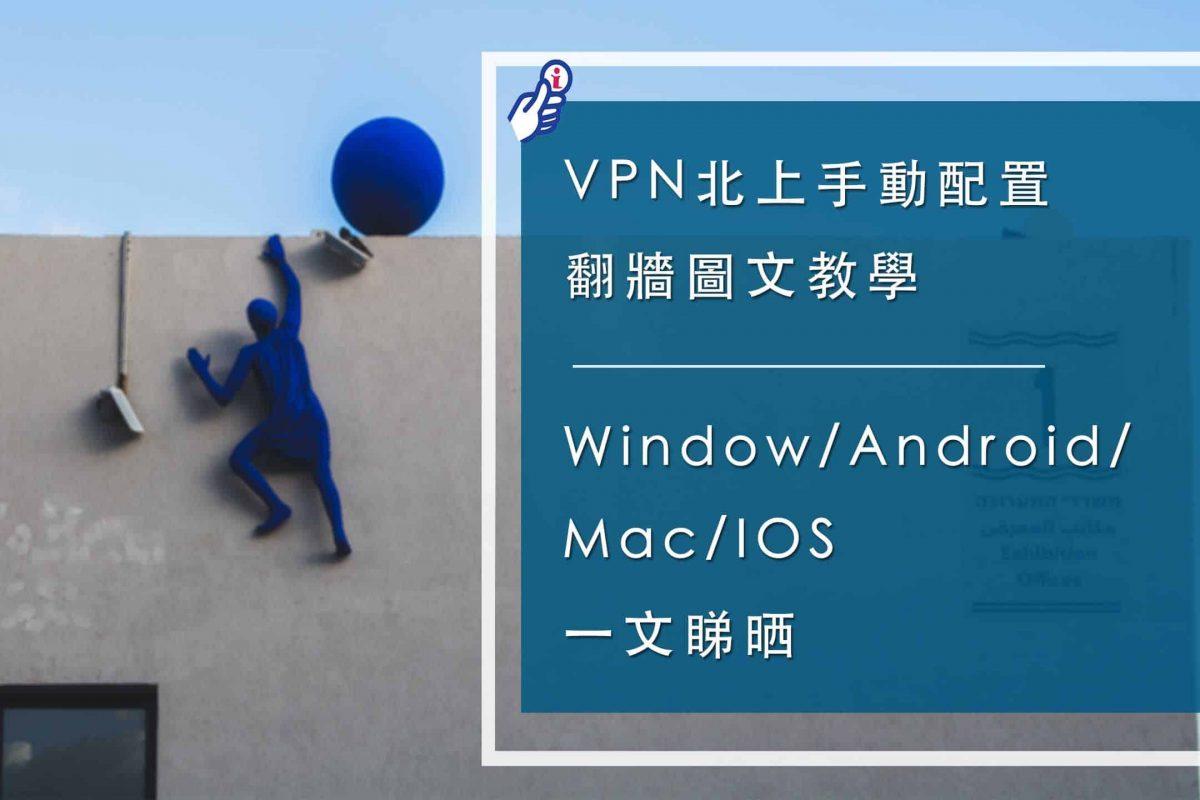 【破解】買咗VPN北上用唔到?教你手動配置成功翻牆   港究 Kong's Cult