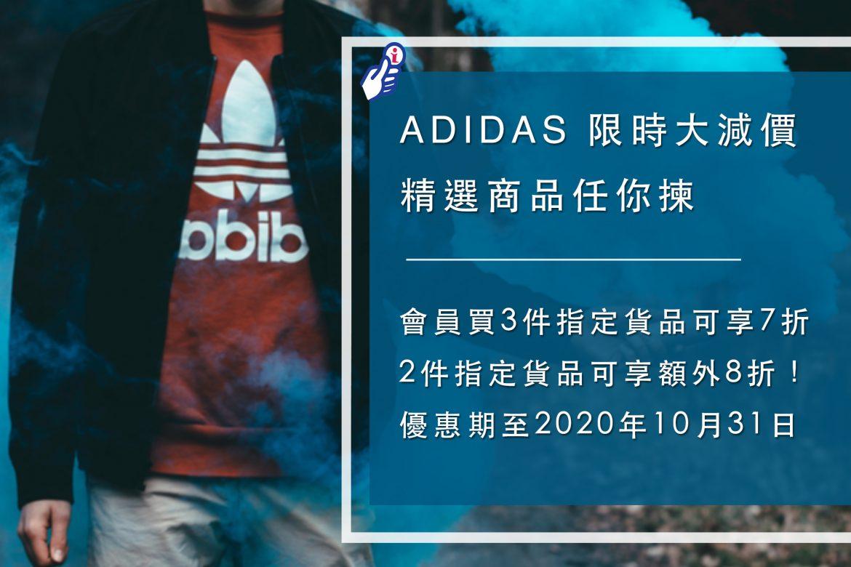 【Adidas Sale】會員買3件指定貨品可享額外7折。2件指定貨品可享額外8折!(優惠已完結) | 港究 Kong's Cult 全香港 ...