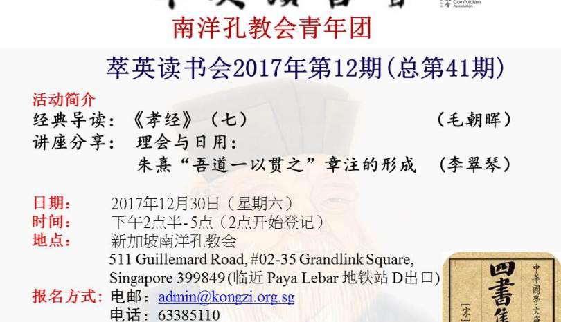 萃英读书会2017.12总第41期