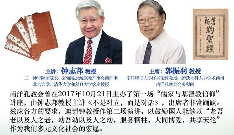 """""""儒家与基督教信仰""""讲座(二)"""