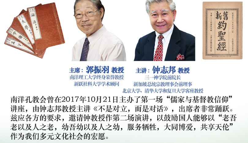"""【预告】""""儒家与基督教信仰""""讲座(二)"""