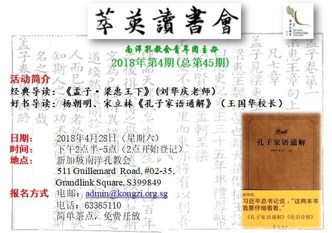 【预告】萃英读书会2018.04总第45期