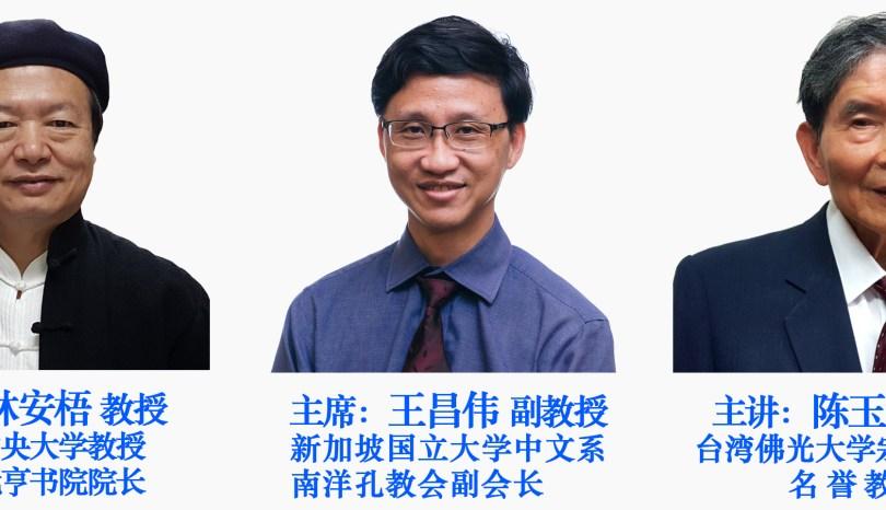 中华儒释道论坛