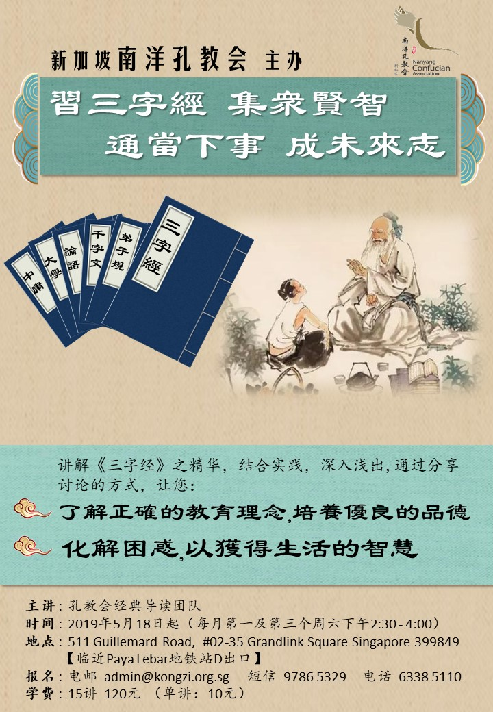 【课程预告】《三字经》经典导读