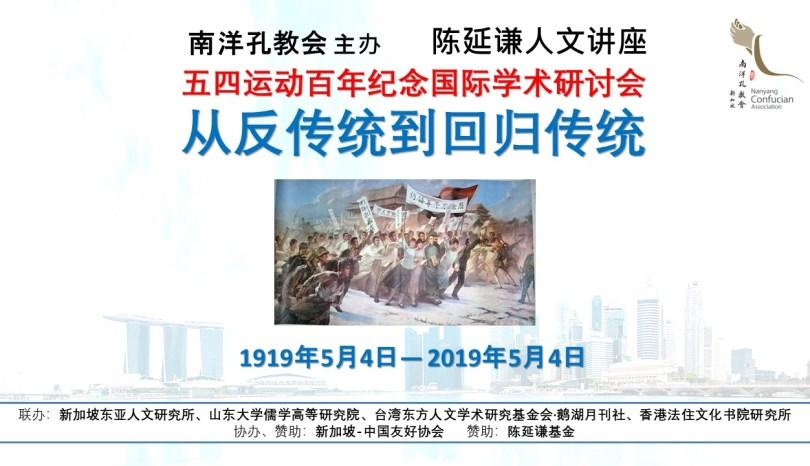 五四百年 | 郭文龍:期待真正的和平崛起与文化复兴