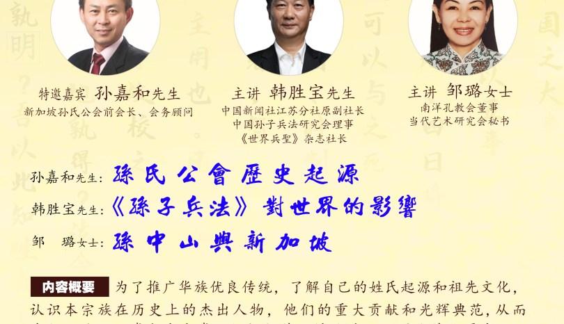 """""""百家姓先贤人物讲座(三)"""" 孙氏二杰:孙武与孙文——兵圣与革命家"""