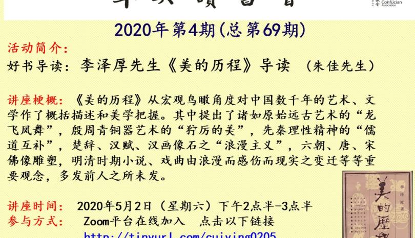 【网上直播】萃英读书会2020年第4期总第69期