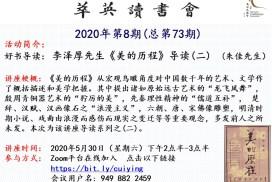 【视频分享】萃英读书会2020年第8期总第73期