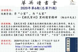【视频分享】萃英读书会2020年第6期总第71期