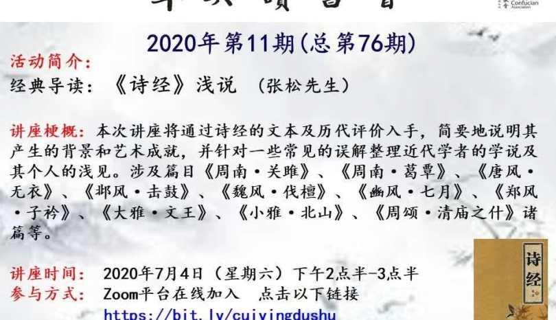 【视频分享】萃英读书会2020年第11期总第76期