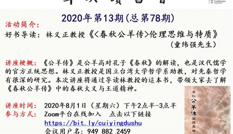 【网上直播】萃英读书会2020年第13期总第78期