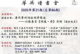 【视频分享】萃英读书会2020年第21期总第86期