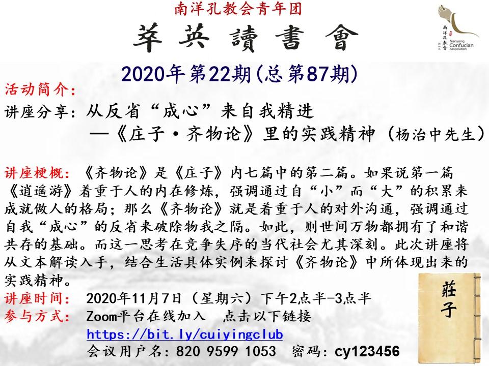 【网上直播】萃英读书会2020年第22期总第87期