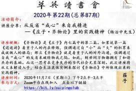 【视频分享】萃英读书会2020年第22期总第87期