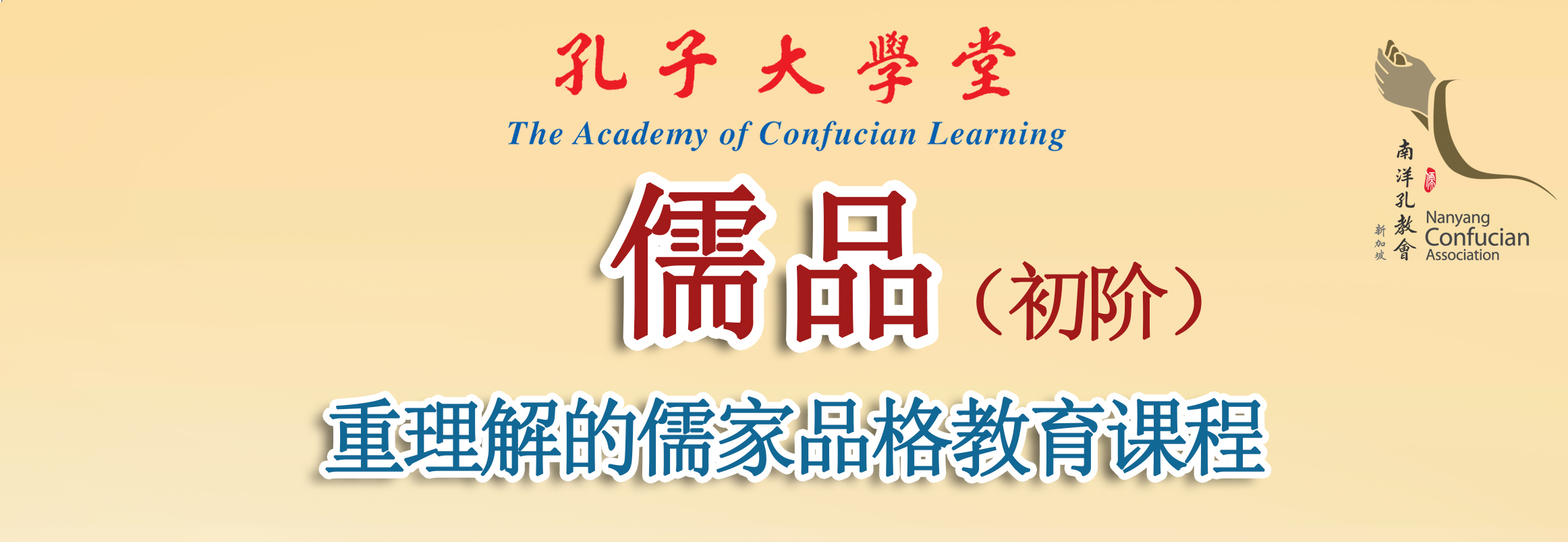 【学生组年后开课】儒品(初阶)—— 重理解的儒家品格教育课程