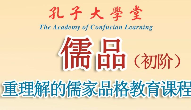 【推迟开课】儒品(初阶)—— 重理解的儒家品格教育课程