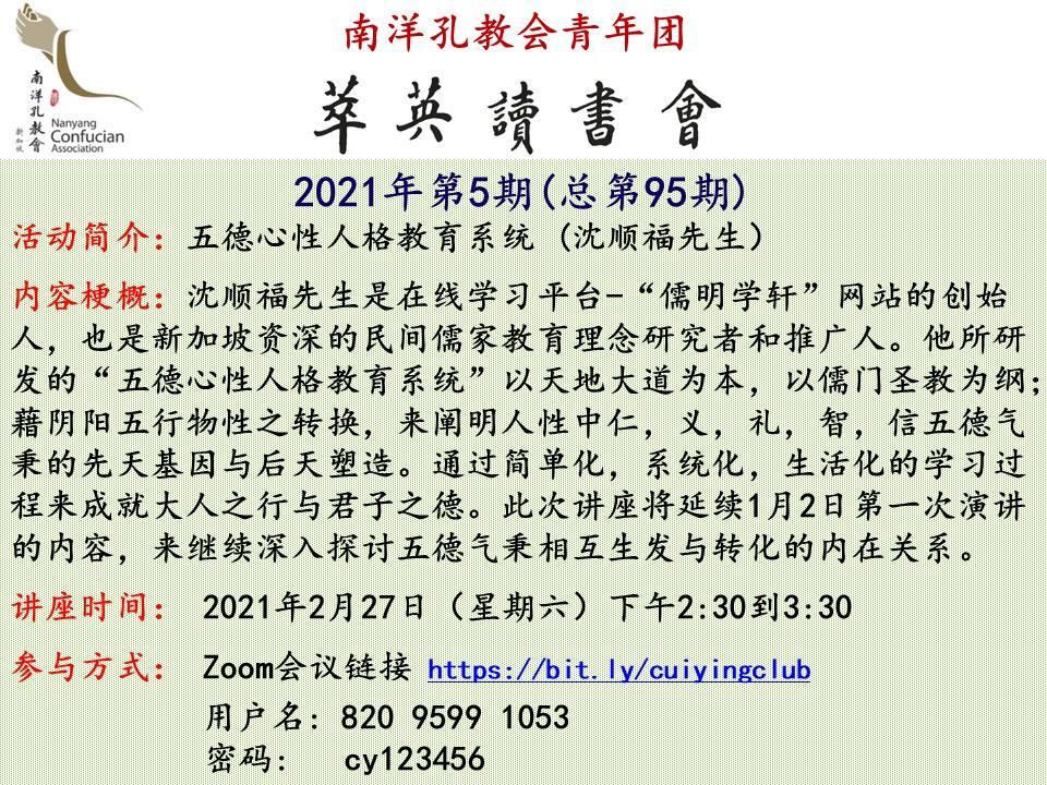 【网上直播】萃英读书会2021年第5期总第95期