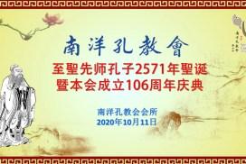 【视频】至聖先师孔子2571周年聖诞暨本会成立106周年庆典