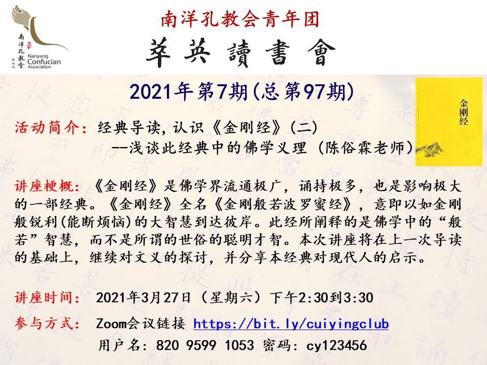 【网上直播】萃英读书会2021年第7期总第97期