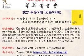 【视频分享】萃英读书会2021年第7期总第97期