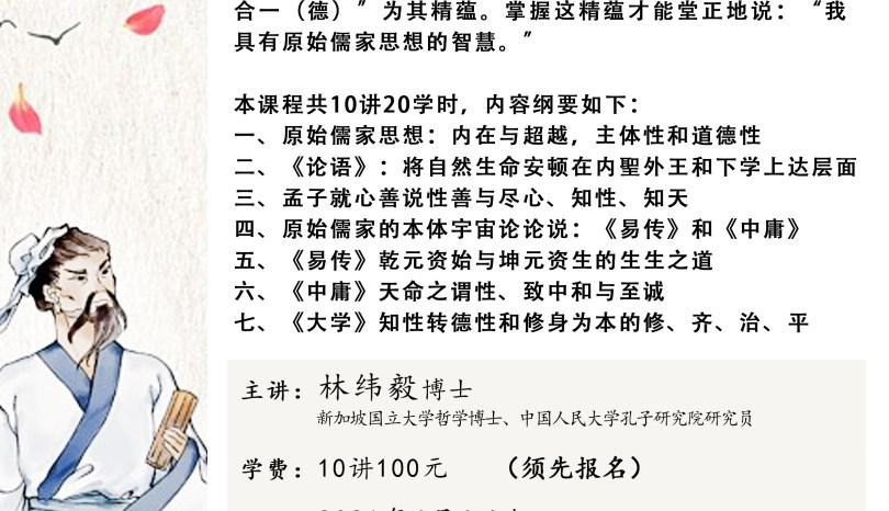 【课程】先秦儒家思想精蕴之内聖外王与天人合一:以《论》、《孟》、《庸》、《易》、《学》论说
