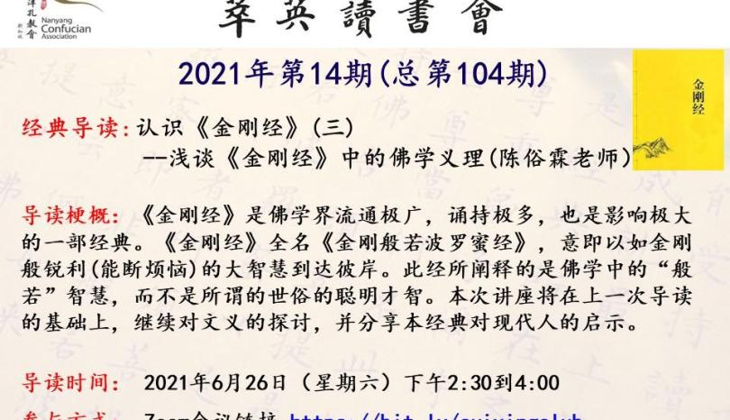 【网上直播】萃英读书会2021年第14期总第104期