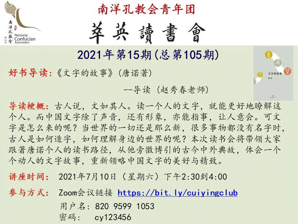 【网上直播】萃英读书会2021年第15期总第105期