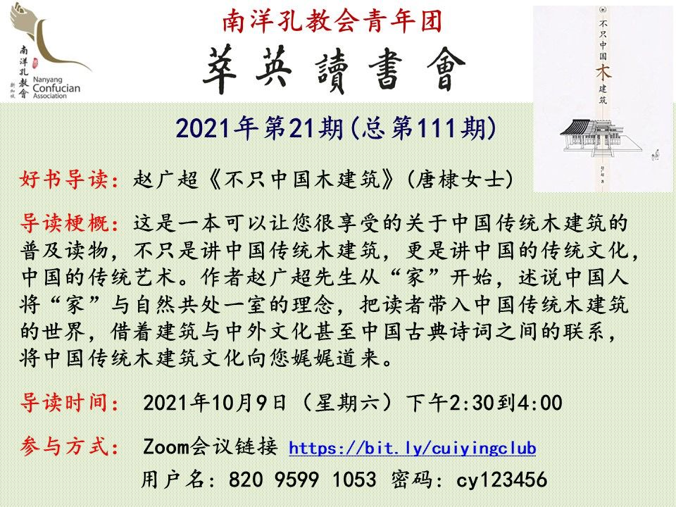 【网上直播】萃英读书会2021年第21期总第111期