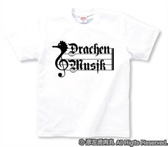 ドラヒェンムジークのTシャツ