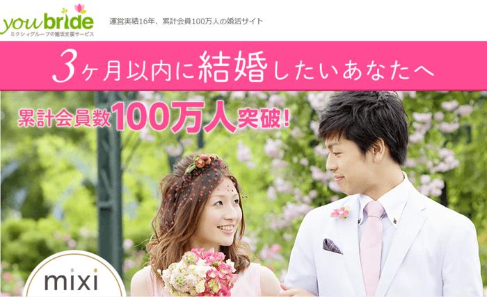 ユーブライド 婚活サイト比較