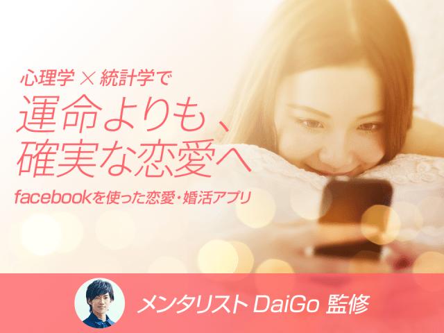 with daigo 婚活サイト比較