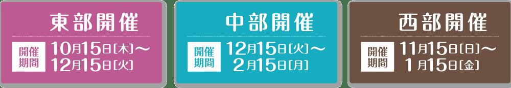 イベント開催日程