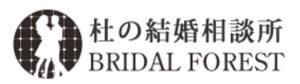結婚相談所 ブライダルフォレスト ロゴ