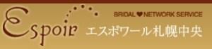 エスポワール札幌中央ロゴ