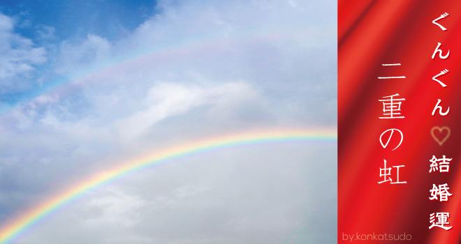 幸せや奇跡を呼び込む二重の虹ペアレインボウ