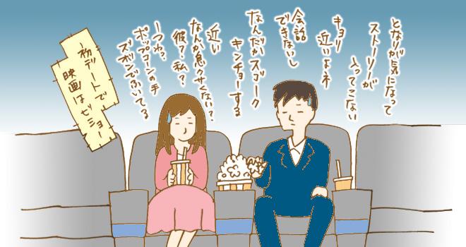 初デートで映画館に行かない方がいい理由