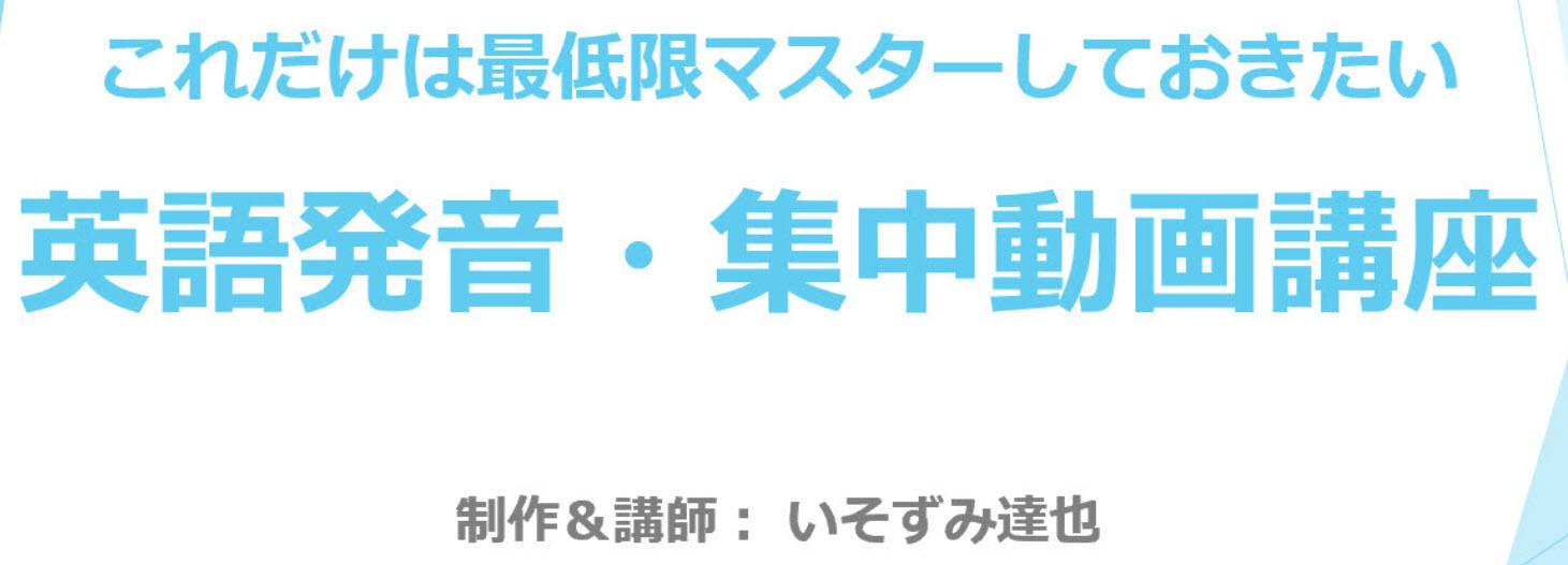 あなたの日本語訛りの英語発音を短期間で改善します!