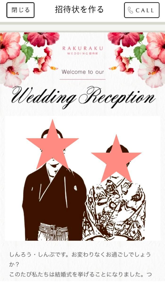 結婚式招待状アプリ