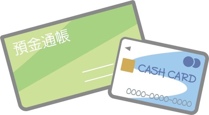 通帳とカード