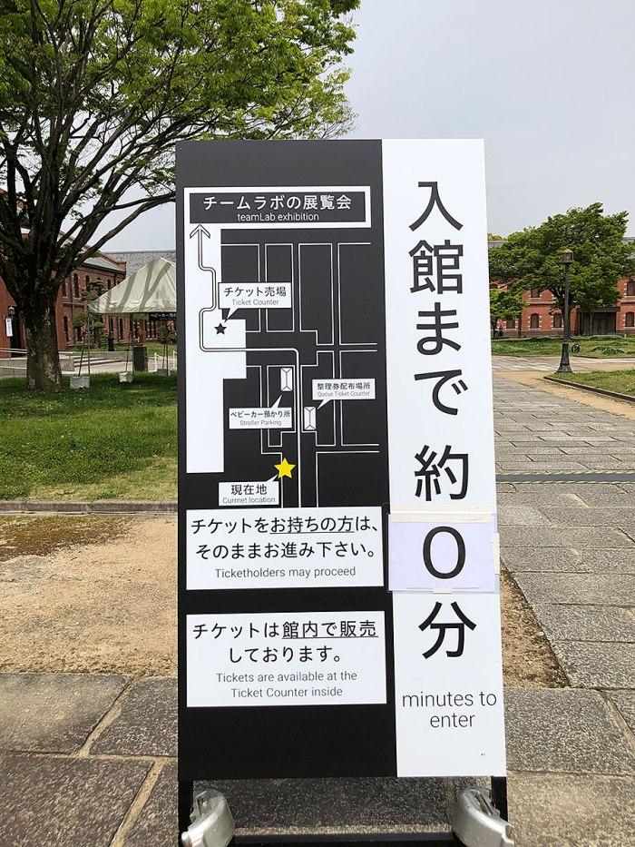 チームラボ 姫路
