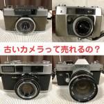 フィルムカメラ 買取価格