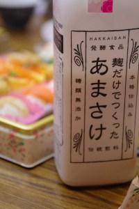ノンアルコール、無添加の麹だけで作った甘酒。とっても上品な甘さでした。