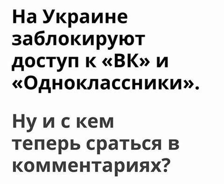 Як українці реагують на закриття Вконтакте