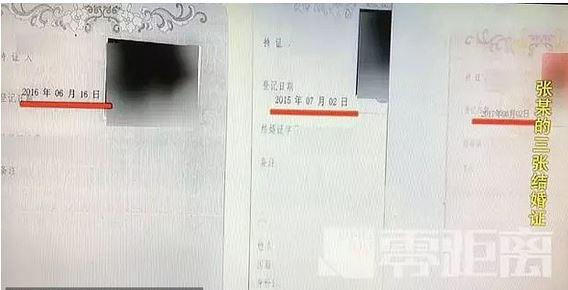 Zhang's three marriage certificate 2