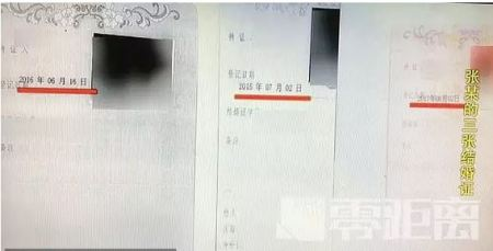 Zhang's three marriage certificate 2