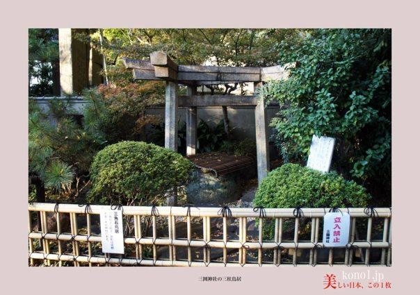 三囲神社02