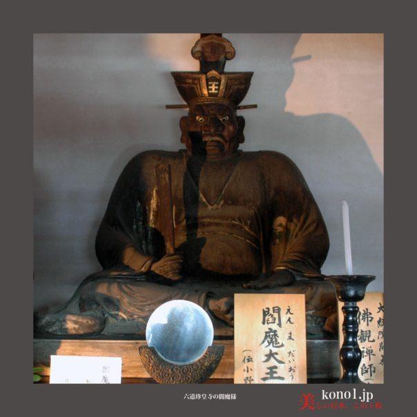 六道珍皇寺10