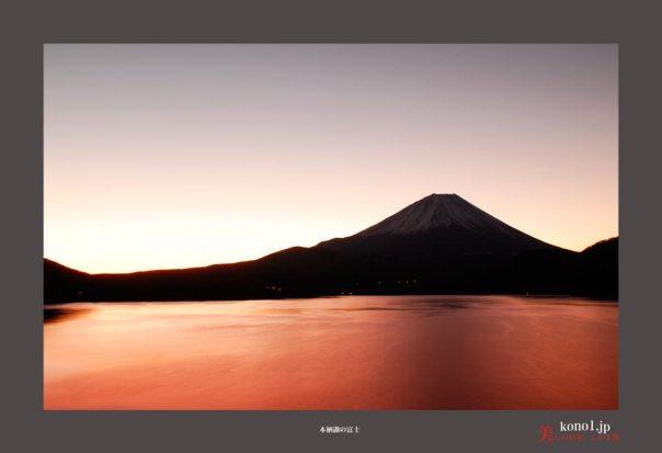 本栖湖の富士山01