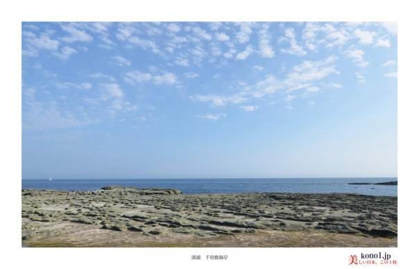 深浦千畳敷海岸03